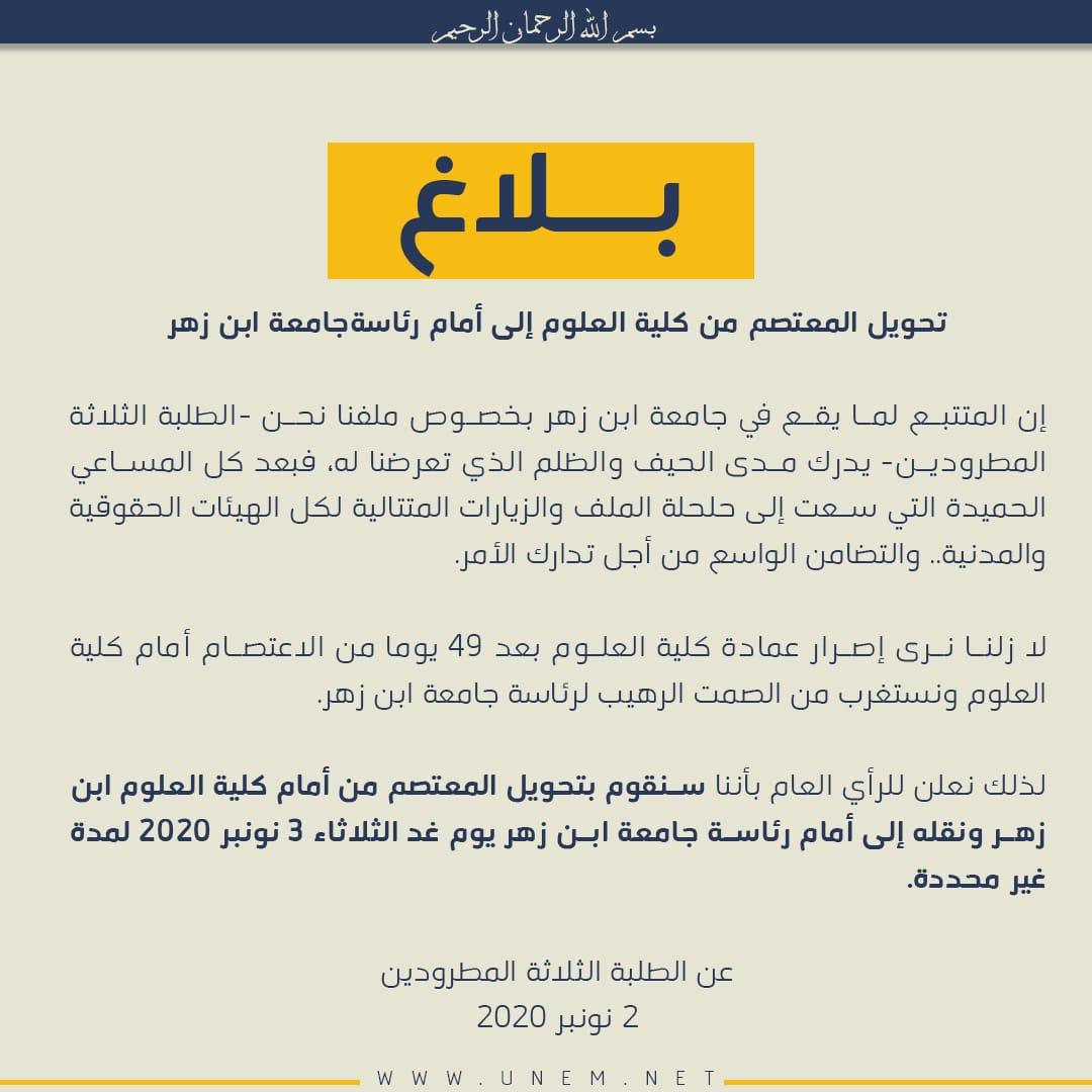 بلاغ - الطلبة المطرودون يحولون المعتصم إلى أمام رئاسة جامعة ابن زهر