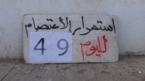 اعتصام ل 49 يوم